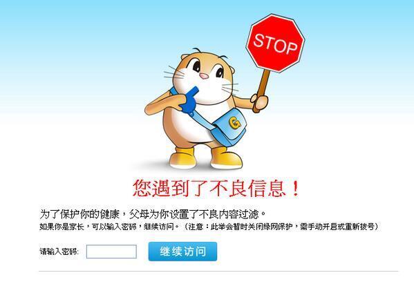 如何關閉這鬼東西?現在上不了tumblr了RT @skyjt 這個是不是Chrome的安全提示? http://t.co/FDDlE3QazQ