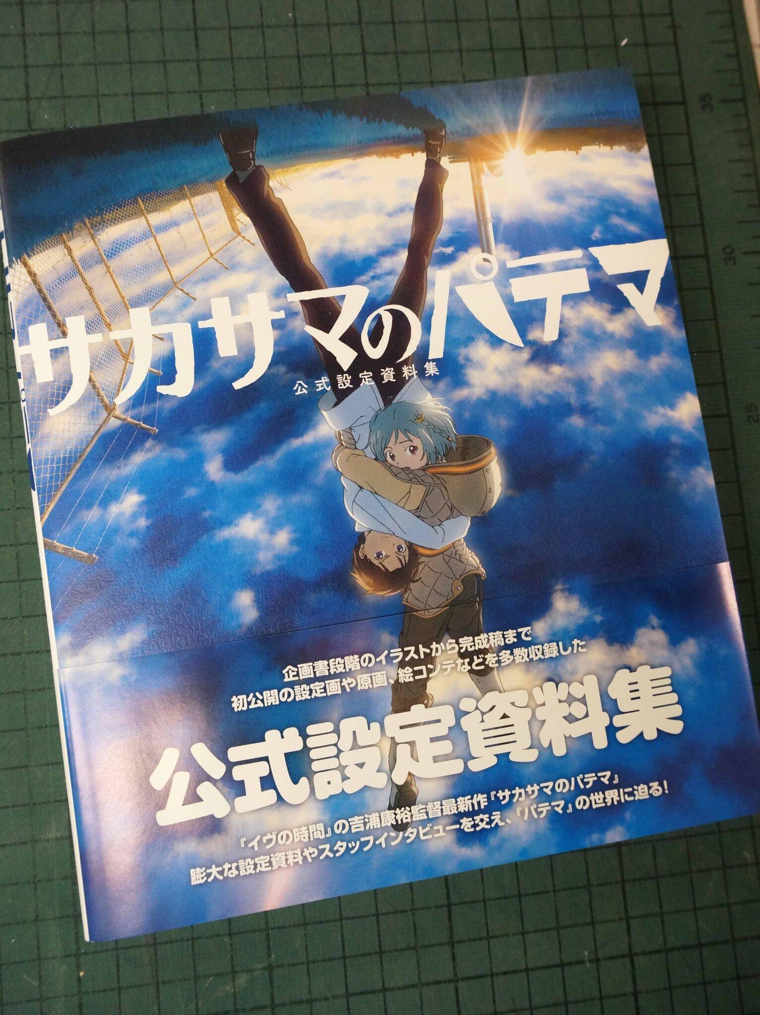 RT @febri_edit: 【書籍新刊】11月9日(土)の劇場公開が迫る『サカサマのパテマ』、オフィシャルムック『サカサマのパテマ 公式設定資料集』は11月13日(水)発売です! ※本は特にサカサマとかではないのでご安心ください http://t.co/k2po7aKzpm