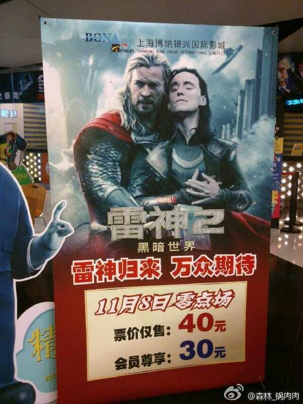 Dr. Horrible (@drhorrible): That moment when a Chinese theatre uses fan art for a Thor 2 poster http://t.co/9XpMTvJj7M
