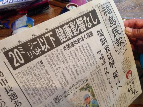 """おいおい  """"@kama38: 二本松なう。福島民報ではこの見出し。 http://t.co/YeTbn9SL7w"""""""