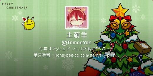 クリスマス仕様になってると聞いて確認してきた。ヘッダーは全キャラ共通でした。 http://t.co/Lq7ThLRL1b