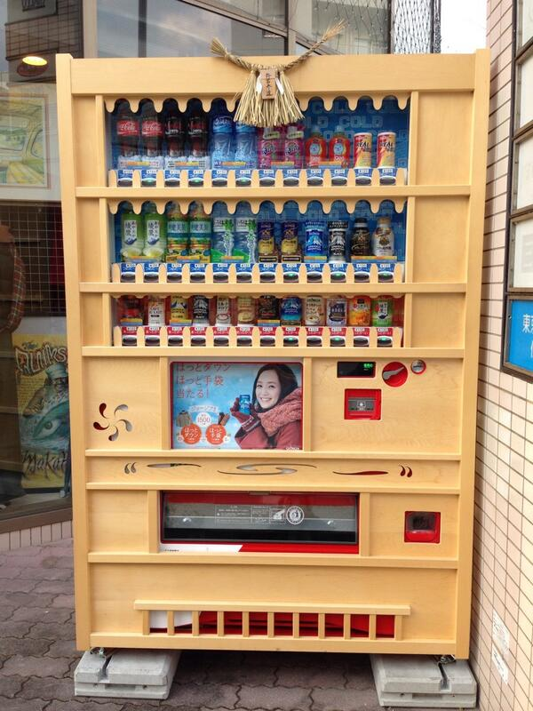 Shinto style vending machine in #Ise http://t.co/ayJQ1MkvLe