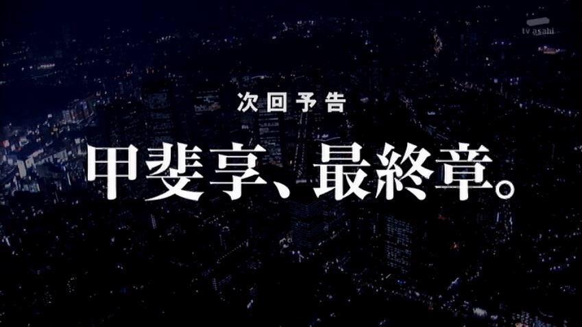 『相棒』カイトくん殉職で卒業、最終回SP「ダークナイト」来週放送