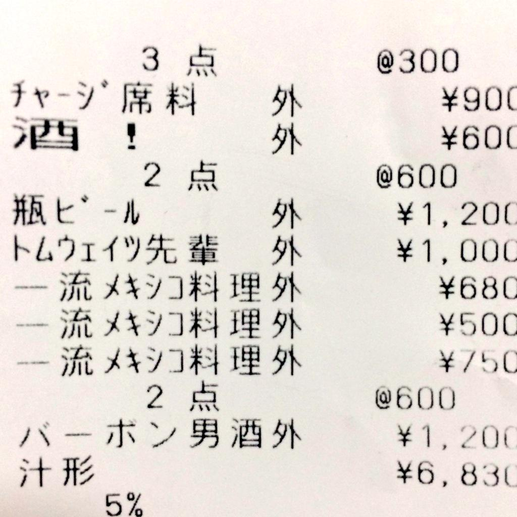 高円寺Bボンハウスのレシートに謎のトムウェイツ先輩がいて二度見した。 http://t.co/Y7Gtff6Rfv