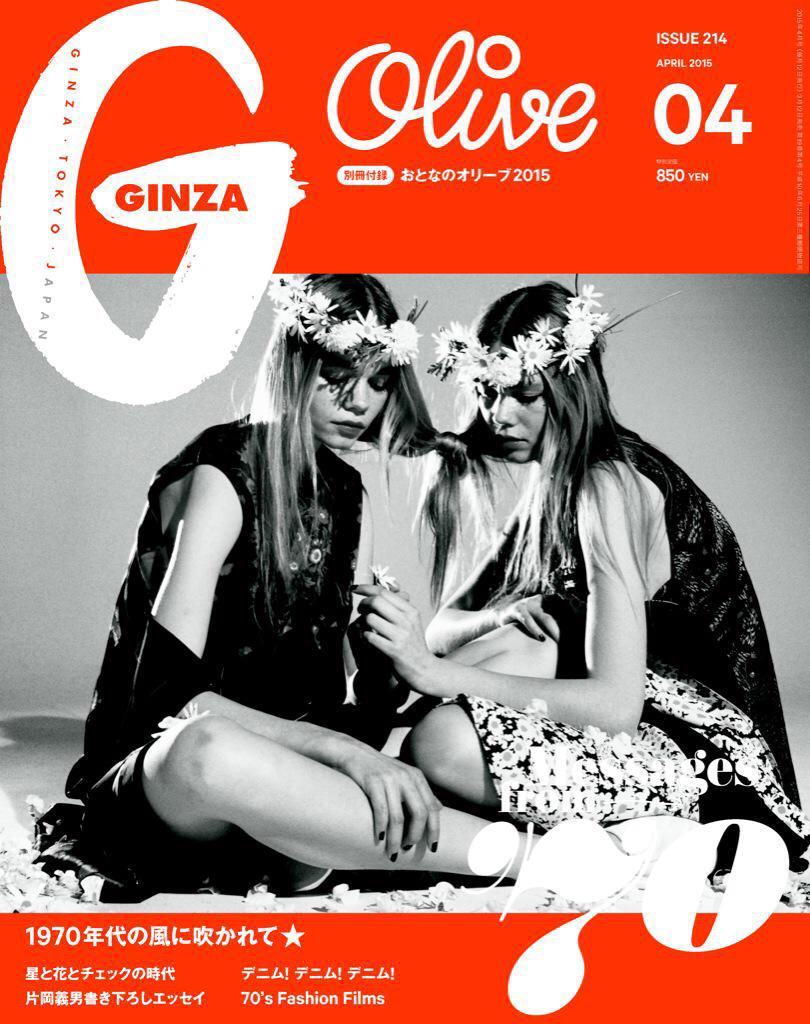\\ GINZA4月号本日発売!//  【Olive special issue】読んでて思い出した当時のこと、オリーブ世代でない方の感想など何でも、Twitterやinstagramでぜひ教えて下さい!→ #おとなのオリーブ http://t.co/r3Cf1iVZIa
