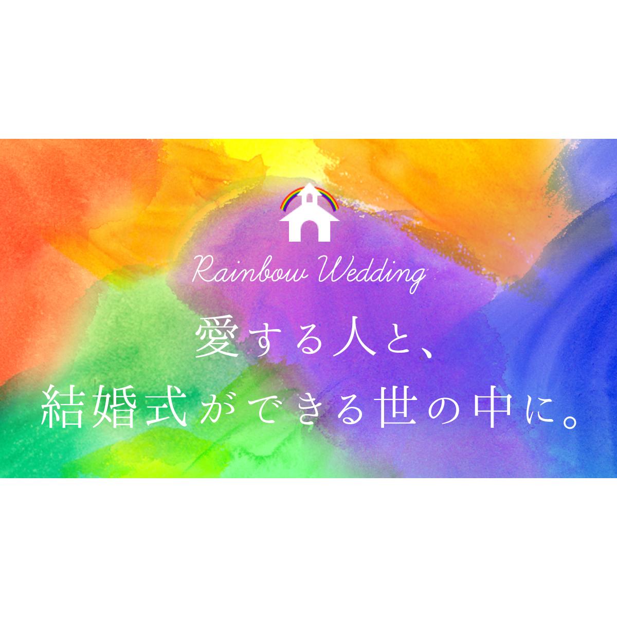 LGBTの方、同性同士で結婚式を挙げたいとお考えのおふたりのために、みんなのウェディングでLGBTフレンドリーな結婚式場を検索できるようになりました!→http://t.co/EpCP8hnGNS #LGBT #セクマイ http://t.co/CbMGNaWEhn