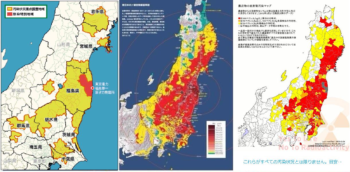 首都圏の #放射能汚染 は世界的に隠されてる。