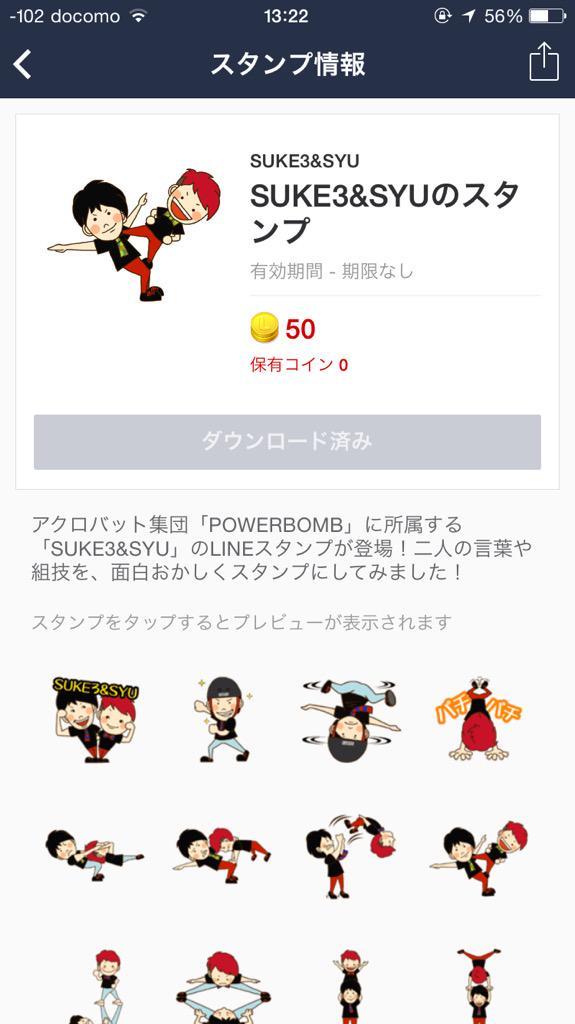 ついに!!! 「SUKE3&SYU」のLINEスタンプ発売!!! LINEアプリからスタンプショップ、下に引っ張ると検索できるのでSUKE3&SYUで  けんさくけんさくー(≧∇≦) 買ってー! 使ってー! 広めてー!(≧∇≦) http://t.co/TvnyizZYbj
