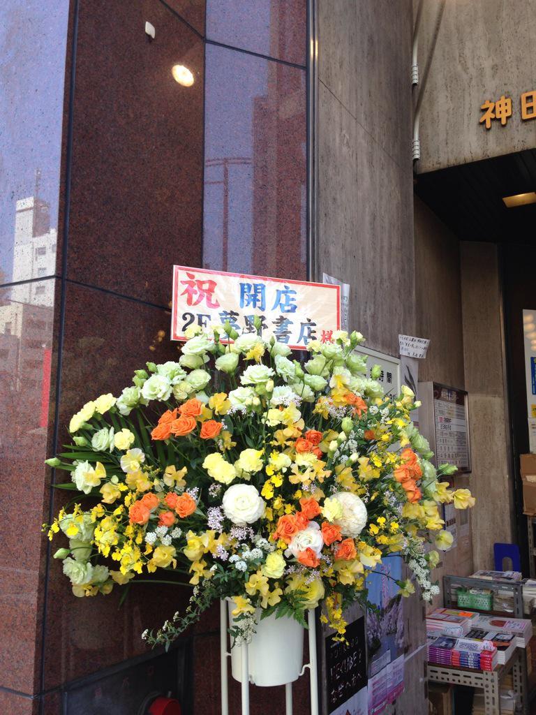 本日神田古書センタービル2階、神保町本店横に『夢野書店』さんがめでたく開店