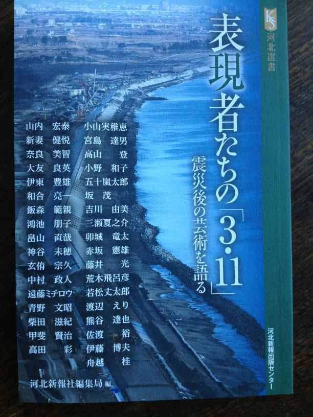 河北新報出版センターから『表現者たちの「3.11」』(河北選書)が3/1発売に。奈良美智、大友良英、遠藤ミチロウ、荒木飛呂彦、船越桂、渡辺えり、など東北ゆかりのアーティストの名前が並んでいます。 http://t.co/nYlCaed6Yx