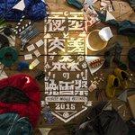 野外映画フェス「夜空と交差する森の映画祭2015」開催決定! - http://t.co/ApnistpzIA http://t.co/lxNiJ9DTat