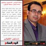 دندراوى الهوارى يكتب:رسالة للرئيس المصريون يرفضون إعادة إعمار سمعة #الإخوان! http://t.co/xbkUX9OKku @dandrawy_hawary http://t.co/sBGdqySiVD