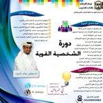 #دورة #الشخصية القوية 5 مارس #تدريب #الدكتور خالد المنيف #دورات #الارتقاء_بالذات #السعودية #الرياض #تطوير_الذات http://t.co/488KjvidmL
