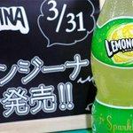 【オランジーナ好きはRT】この春、新しい仲間「レモンジーナ」登場!フランスの「シトロネード」という飲み物をモチーフにした微炭酸なんですよ♪ http://t.co/YGbOpQPogp http://t.co/Phr5edonP8