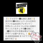 【✨フォロワー❺0,000人達成✨】 おはようございます!来日中の❺SOSメンバーから日本のファンにspecialなプレゼント♡ 応募は #5SOS50000 をつけてフォロー&RTで完了???? 〆切は3/9???? http://t.co/FZTS8bPlMy