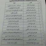 وثيقة رسمية تكشف أسماء الوفد الحوثي والمسؤولين الذين ذهبوا إلى #إيران اليوم.#اليمن #Yemen http://t.co/pTjAT7RZlp