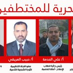 """الحرية للقيادات الطلابيه والشبابية.. #الحرية_للاحرار_في_سجون_الحوثي #اليمن #الحوثيين_قطاع_الطرق #اليمن_ينتفض http://t.co/ar8EkpLVbn"""""""