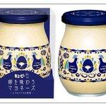 【今日】キユーピー、化粧箱入りの高級マヨネーズ発売 http://t.co/hjGCmSu44n http://t.co/gmLloVNeTQ