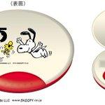 【本日】郵便局限定 スヌーピーグッズが発売 http://t.co/vLhOTbPkkc 写真はワンプッシュ印鑑ケース http://t.co/ywGUqzKnbt