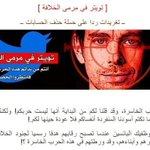 "Isis minaccia Twitter: ""Uccidete fondatore e dipendenti"" http://t.co/jTsVv7g7AS http://t.co/r8HvsiL6Cr"