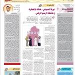 أعضاؤنا الأفاضل  كما وعدناكم، خصصت صحيفة العرب صفحة لأعضاء النادي وهذه الصفحة هي أولى صفحاتنا. #جامعة_قطر http://t.co/LlPRf3tLix