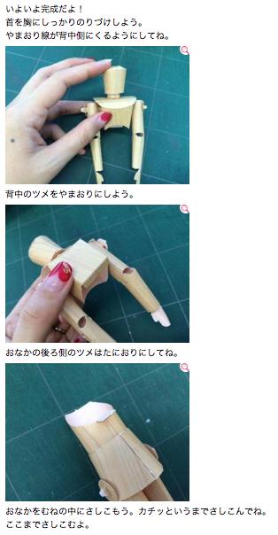 昨日ちゃおの豪華付録ツイートしたけど https://t.co/XvMLHx1mTF 付録のデッサン人形、紙組み立てだったwwかなり高度な技術がいるww ●「デッサン人形」を作ってみよう! http://t.co/AoH4ZfD2zP http://t.co/8K8JjTL9XM