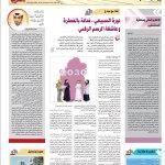 صحيفتكم العرب تفخر بنادي الإعلام في #جامعة_قطر وطلاب وطالبات الجامعة.. وتخصص صفحة لإبداعاتهم بشكل مستمر.. #قطر http://t.co/8MoFk0ga8K