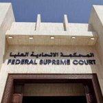 تأجيل النظر في قضية الخليجيين المتهمين بالإساءة لرموز الدولة لجلسة 30 مارس الجاري لإعلان باقي المتهمين. #الإمارات http://t.co/R82VFfQTwC