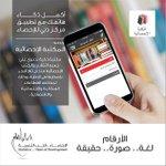 """أكمل ذكاء هاتفك مع تطبيق #دبي_للإحصاء تعرف على الخدمة الذكية """"المكتبة الإحصائية """" #دبي #Dubaigov #الإحصاء_قلب_التنمية http://t.co/FosZKlKeh6"""