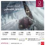 من أصل 10.9 مليون فلسطيني هنالك حوالي 7.5 مليون لاجئ. منهم من يفتك به الجوع أو البرد أو المرض. تبرع حسب الإعلان #قطر http://t.co/84Drp9akwg