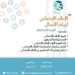 #الرياض #دورة #الاعلام الاجتماعي لريادة #الاعمال 9 مارس #النساء #المراءة #السعودية #دورات #تدريب للحجز 0550922293 http://t.co/z4zTLtayQ9