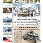 Check @SDArabia Latest Issue  http://t.co/0EF5HxXIaf http://t.co/uUgf7K9DzU