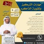 #الرياض #دورة #القراءة السريعة 12 مارس #تدريب #الدكتور يوسف الخضر http://t.co/dzSMBwDihu #دورات # http://t.co/QHA5WsUuMh