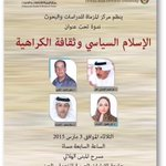 """غداً الثلاثاء ٣-٣-٢٠١٥ على المسرح الهلالي بجامعة الإمارات - #العين ندوة: """"الإسلام السياسي وثقافة الكراهية"""" #الامارات http://t.co/deLMZ4IImb"""