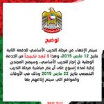 توضيح بشأن إنتهاء مرحلة التدريب الأساسي للدفعة الثانية من #الخدمة_الوطنية #UAENSR #UAE #الإمارات #nationalservice http://t.co/gc5VaH0HbA
