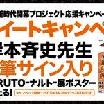 【ローソン】NARUTO-ナルト-新時代開幕プロジェクトキャンペーン!@akiko_lawson をフォロー、この投稿をリツイート!抽選でサイン入りポスターをプレゼント! #NARUTO http://t.co/45cJbtlVO6 http://t.co/TcADN7UI7M