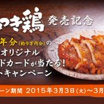 「やみつき鶏」発売記念♪ @akiko_lawson をフォローし、この投稿をリツイートすると、抽選で「ビール1年分のローソンオリジナルプリペイドカード」をプレゼント! #やみつき鶏 http://t.co/nmZBKGY9HG http://t.co/eqiosFMPOi