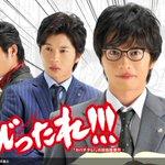 [映画]田中圭「びったれ!!!」最終話を待たずして映画化決定 http://t.co/wHOy6hlwFA http://t.co/5PJvScFHrp