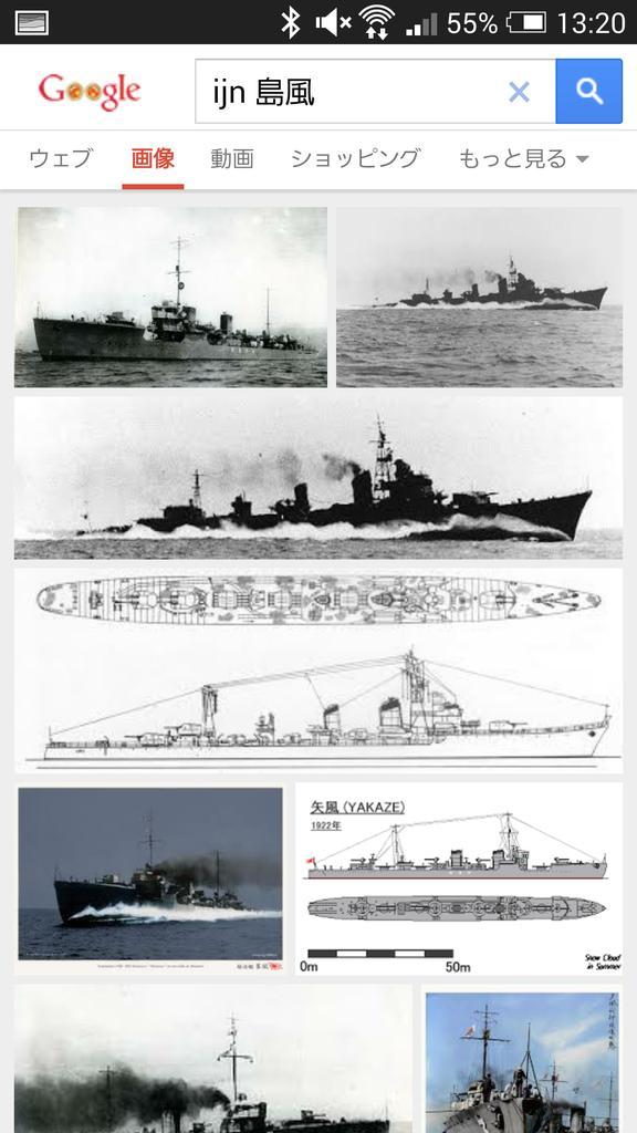 グーグルの艦これ汚染が騒がれた時に「三文字付加すると艦これが弾けて軍艦だけ検索できる魔法のワード」として紹介されていたのでご活用ください。 艦船接頭辞というそうです。 http://t.co/yt3zudLnEg