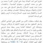 القتل تعزيراً لجانٍ اغتصب حدثاً تحت تهديد السلاح (الرياض) #السعودية #جرائم - http://t.co/P16LREKLiU