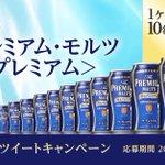 【Twitterで今すぐ応募】「ザ・プレミアム・モルツ〈香るプレミアム〉」が通年商品として新発売!@suntory をフォロー&このツイートをRTで、1ケース当たる☆ #香るプレミアム http://t.co/zGJsWLiKG2 http://t.co/SuYc7iD1gs