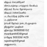 RT @rparthiepan: பெண்கலூருவில் sorry பெங்களூருவில் நான்  6 மற்ற #ltw