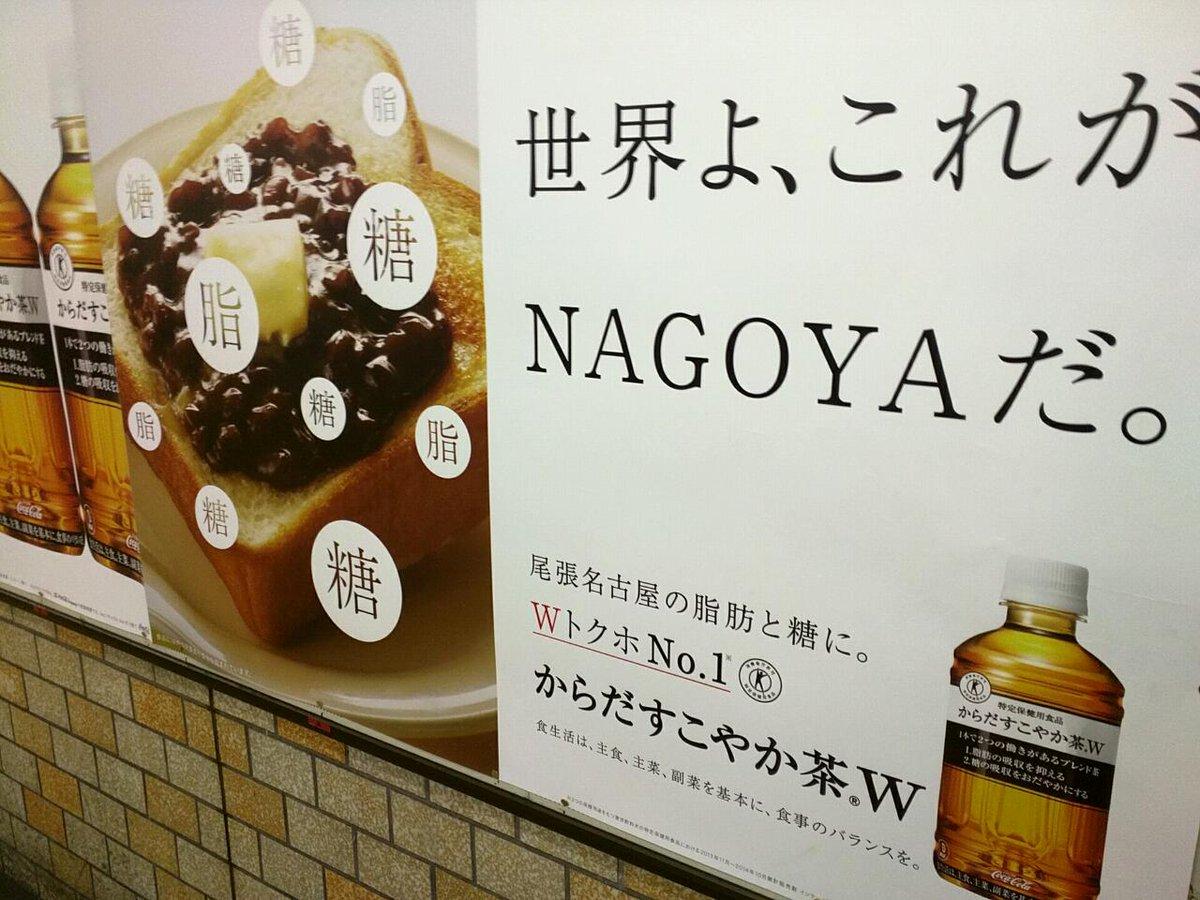 世界よ、これが名古屋だ(キリッ #なごやかなごや http://t.co/FKyv7gB67k