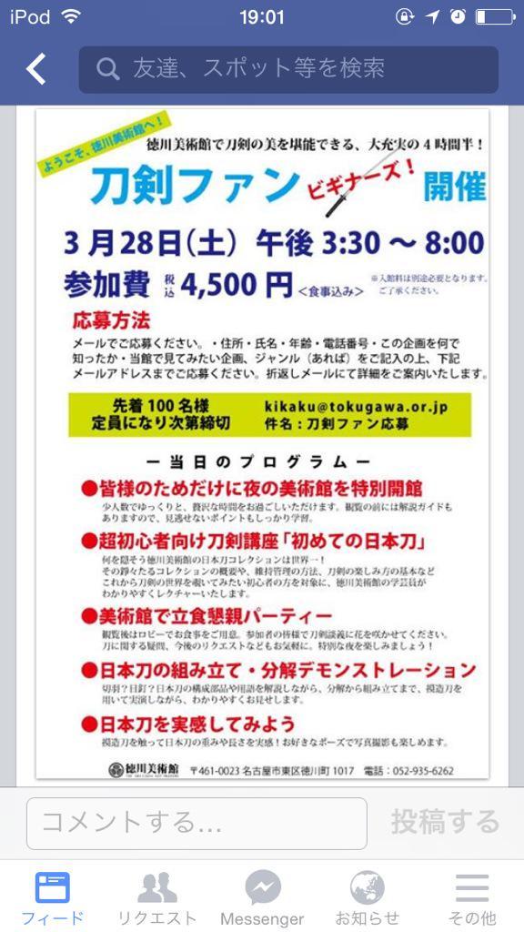 Facebookによれば、徳川美術館が初心者向けお食事付き刀剣イベントをやるようですよ。なんとまあ。 http://t.co/A3jJwHMyZQ
