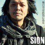 SIONが盟友たち迎えた30周年アルバム発売 http://t.co/4oEC9kt2UY http://t.co/7HHENRCX4u