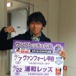 このあと、広島エフエム「5COLORS」「GOA~L」に、佐藤寿人選手が生出演します♪ ぜひ、お聴きください! #sanfrecce http://t.co/aP0ow1wcqL