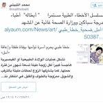 #وفاة_الاعلامي_محمد_الثبيتي قبل ٣ سنوات تكلم عن الأخطاء الطبية واليوم توفي بسبب خطأ طبي ???? اللهم اغفر له وارحمه  http://t.co/xrgzyBrDqZ