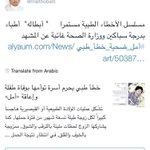 صورة???? الإعلامي الثبيتي..كتب قبل3سنوات عن #الأخطاء_الطبية واليوم ينضم إلى بقية الضحايا #وفاة_الاعلامي_محمد_الثبيتي - http://t.co/6X9YVKm3Ic