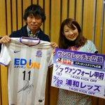 佐藤寿人選手が、広島エフエム『5COLORS』と『GOA~L』に生出演しました! どちらの番組にも寿人選手からユニフォームがプレゼントされ、クイズ大会とじゃんけん大会で盛り上がりました♪ #sanfrecce http://t.co/0Fn7u0VDQb