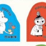 【ムーミン切手】発売へ、スナフキンやリトルミイも登場(画像) http://t.co/84s5BzaKXl http://t.co/dknCzAperv